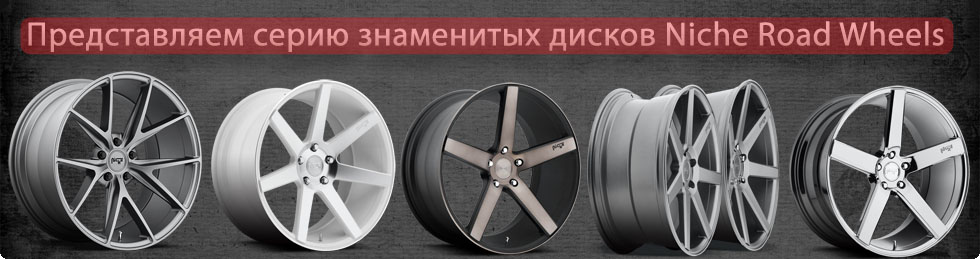 Nicge ROAD Wheels